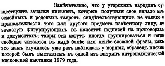 В. Н. Майнов. Угорские народы.  Религия остяков