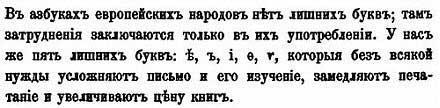 В. Чернышев, 1905. Упрощенiе русскаго правописания – Сложности и лишние буквы, [20.54], ч.1