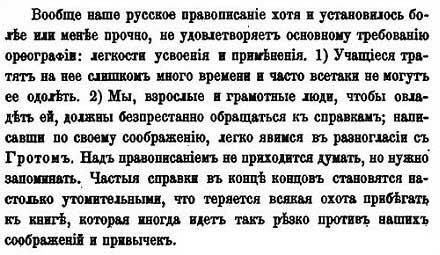 В. Чернышев, 1905. Упрощенiе русскаго правописания – Сложности и лишние буквы, [20.54], ч.3