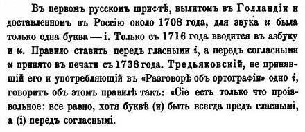 В. Чернышев, 1905. Упрощенiе русскаго правописания – Сложности и лишние буквы, [20.54], ч.4