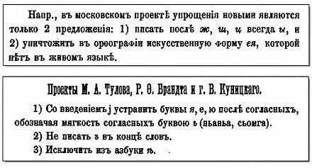 В. Чернышев, 1905. Упрощенiе русскаго правописания – Сложности и лишние буквы, [20.54], ч.2