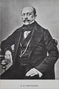 Чертков Александр Дмитриевич, фото 1850-х. Из Википедии