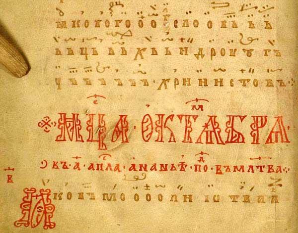 Кондакарь крюковый, XII век. Увеличенное изображение фрагмента документа