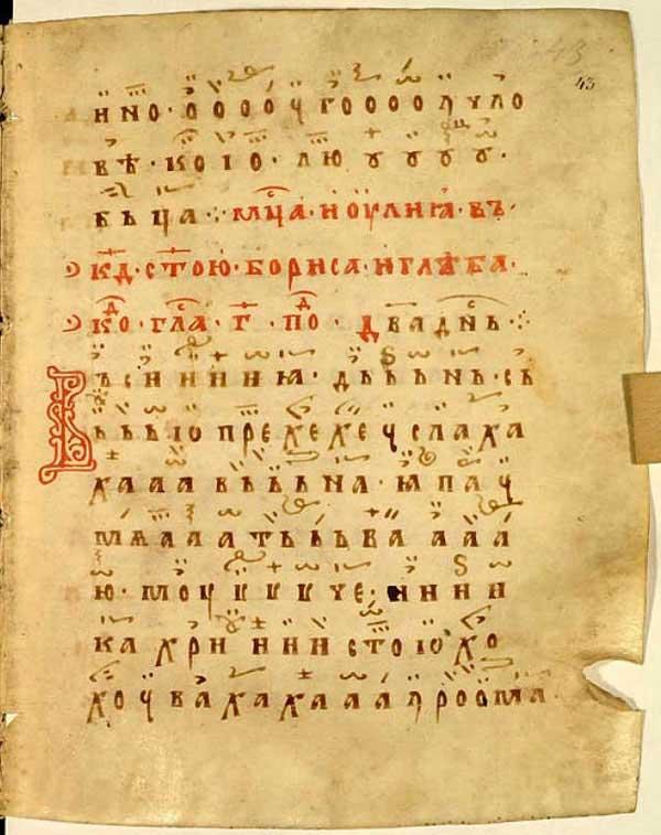 Кондакарь крюковый, XII век - 1