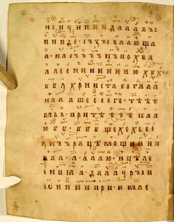 Кондакарь крюковый, XII век - 2