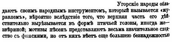 В. Н. Майнов. Угорские народы. О музыкальных инструментах