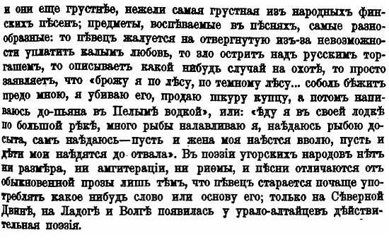 В. Н. Майнов. Угорские народы. Песни остяков