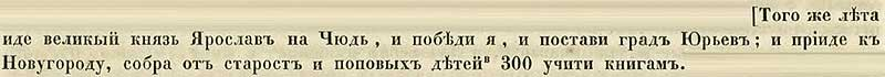 Софийская первая Летопись, 1027.Основание Юрьева (Дерпт / Тарту). Всех детей чиновников и  попов за книги!