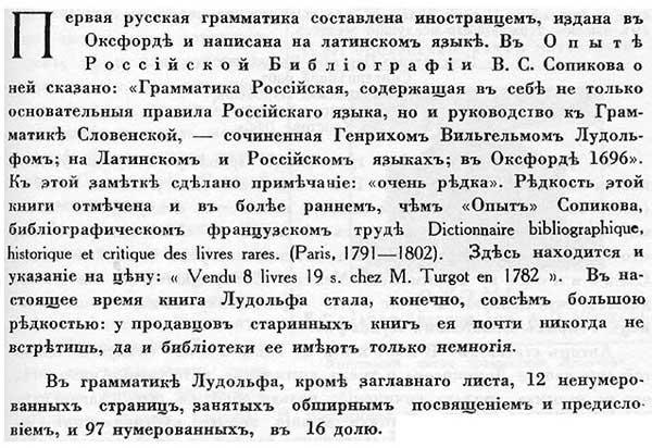 Н.Кульман о первой Российской грамматике Г.В. Лудольфа, 1696 г.