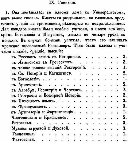 И. Ф. Тимковский. Московский Университет. Гимназия.