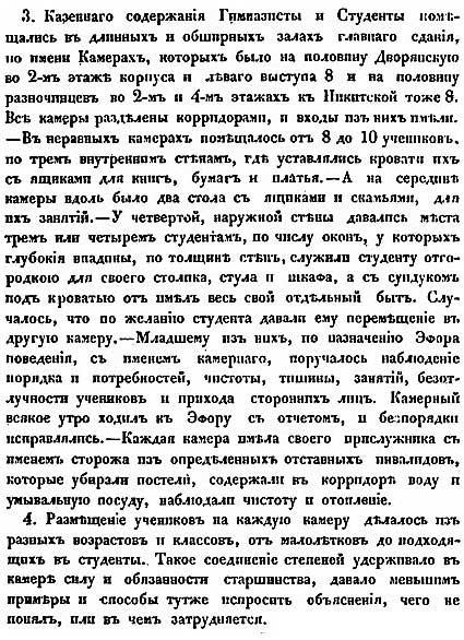 И. Ф. Тимковский. Московский Университет. Гимназия