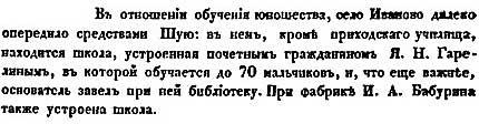 И. Несытов. Школы в Шуе и в Иваново, 1851