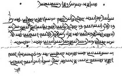 Авеста. Зороастрийский фрагмент поэмы Бундахишн (Сотворение основы)