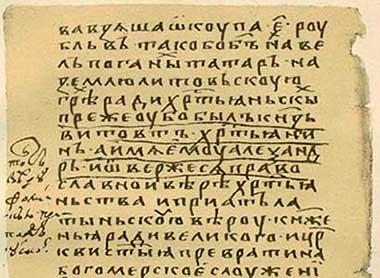 Фрагмент Летописи Авраамки