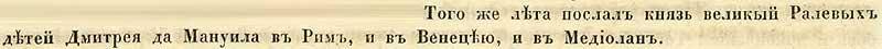 Первая Софийская летопись и Прибавления к ней, 1488-1490. Иван III посылает «купцов» – Дмитрия и Михаила Ралевых – за специалистами в Рим, Венецию и в Милан