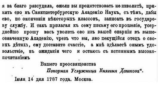 Дашкова пособила студенту Н. Черепанову получить светское образование, 1787 [20.53]