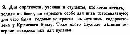 И. Ф. Тимковский. Московский Университет. Баня.