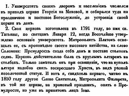 И. Ф. Тимковский. Московский Университет. Церковь
