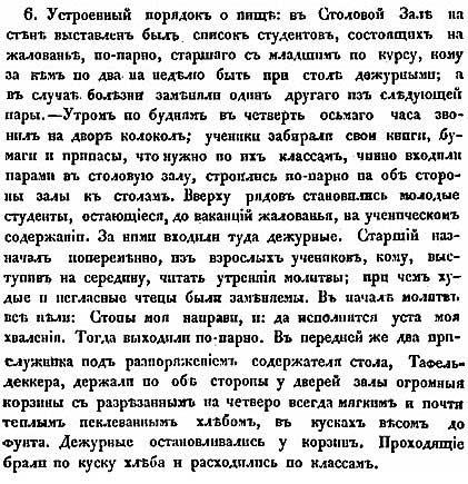 И. Ф. Тимковский. Московский Университет. Столовая.