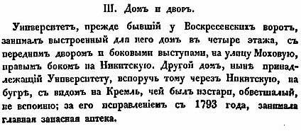 И. Ф. Тимковский. Московский Университет. Дом и двор.