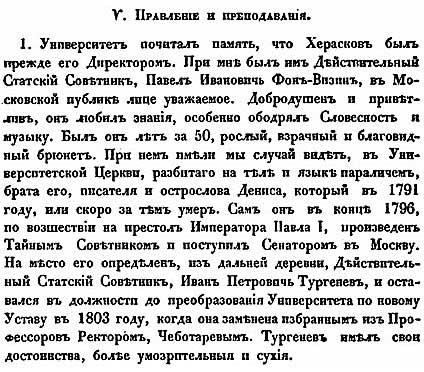И. Ф. Тимковский. Московский Университет. Правление и преподаватели