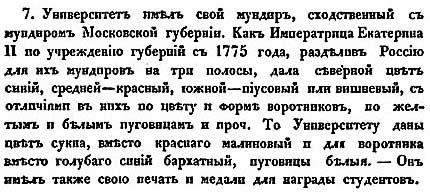 И. Ф. Тимковский. Московский Университет. Форма студентов.