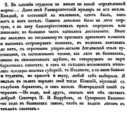 И. Ф. Тимковский. Московский Университет. Форма студентов