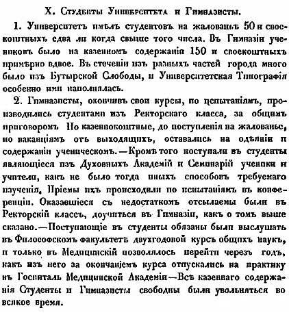 И. Ф. Тимковский. Московский Университет. Поступление и отчисление, стипендии.