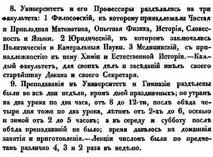 И. Ф. Тимковский. Московский Университет. Факультеты, расписание занятий