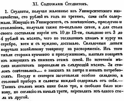 И. Ф. Тимковский. Московский Университет. Содержание студентов.
