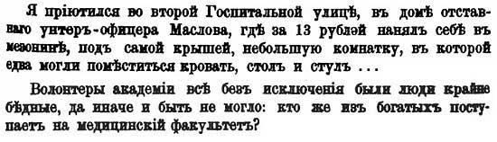 N.N  Тяжелые времена. Из воспоминаний выпускника Медицинской академии, 1884