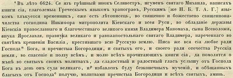 Патриаршая (Никоновская) летопись, 1116. Летописец Сильвестр