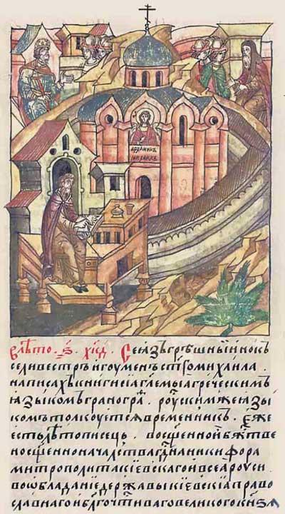 Лицевой летописный свод Ивана Грозного, Послание Селивестра - автора Летописи
