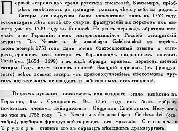 А. Лютер о переводах на немецкий русских писателей