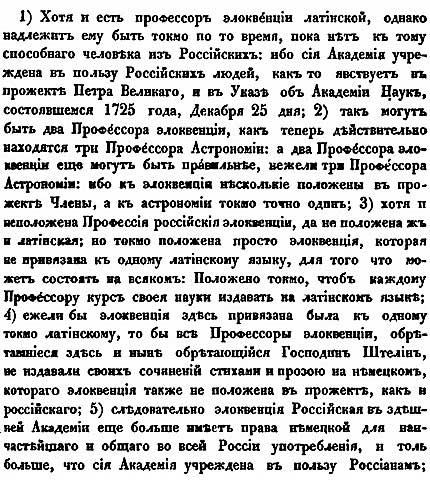 В. К. Тредиаковский. Письмо в Сенат от 28 февраля 1744 года