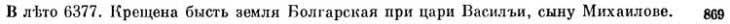 Супральская летопись. Разные переводы. Подборка на портале Встарь, или Как жили люди. Тема 18.5.20.s