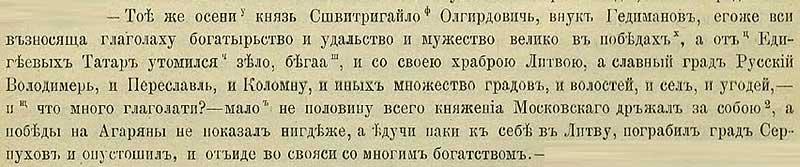 Патриаршая (Никоновская) летопись, 1410. Сатира на Литовского князя