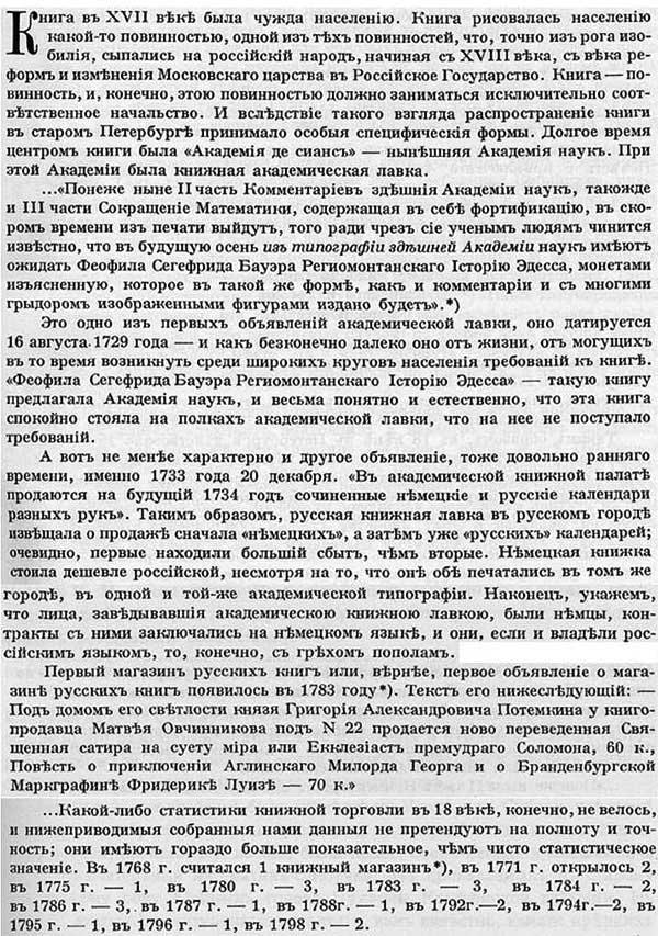 Временник Общества друзей русской книги, 1925. Редакционная статья.