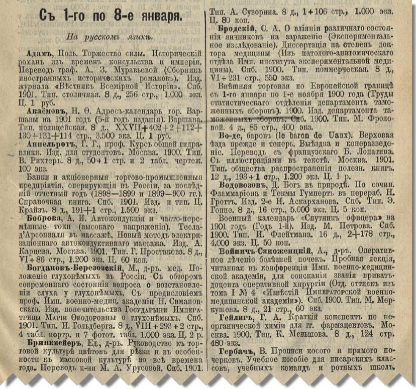 Список изданий, вышедших в России в 1900 году, с. 4, фрагмент