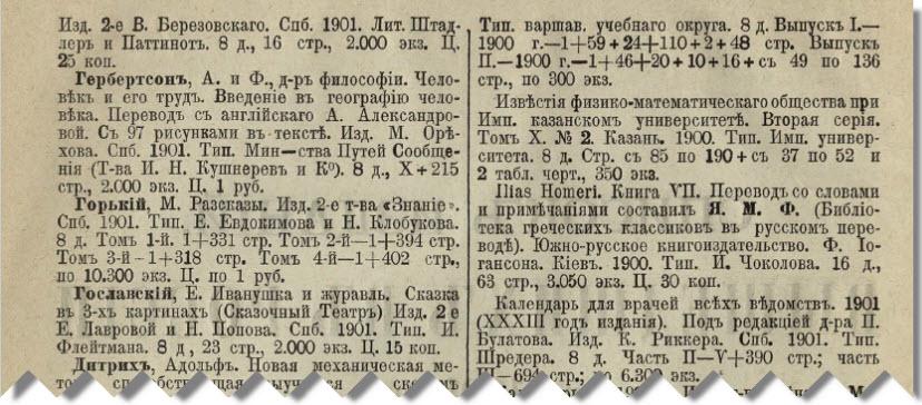 Список изданий, вышедших в России в 1900 году, с. 5, фрагмент