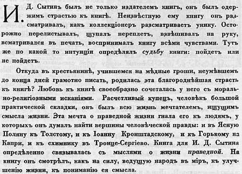 Временник Общества друзей русской книги, 1925. Об издательстве И.Д. Сытина, ч.1