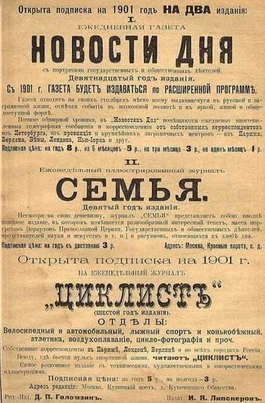 Книжные магазины и реклама по данным Справочника «Вся Москва» за 1901 год, ч.3
