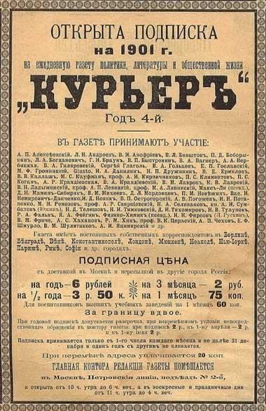 Книжные магазины и реклама по данным Справочника «Вся Москва» за 1901 год, ч.4