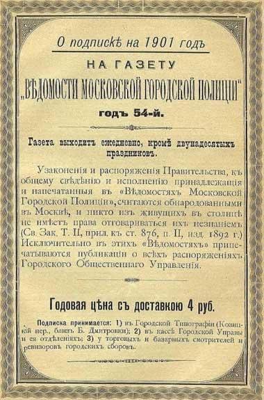 Книжные магазины и реклама по данным Справочника «Вся Москва» за 1901 год, ч.5