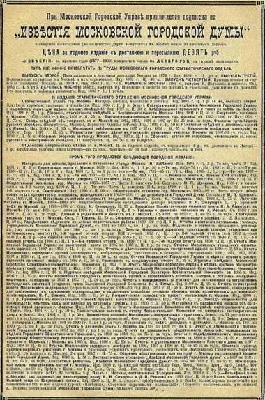 Книжные магазины и реклама по данным Справочника «Вся Москва» за 1901 год, ч.6