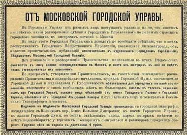 Книжные магазины и реклама по данным Справочника «Вся Москва» за 1901 год, ч.7