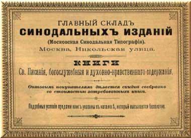 Книжные магазины и реклама по данным Справочника «Вся Москва» за 1901 год, ч.8