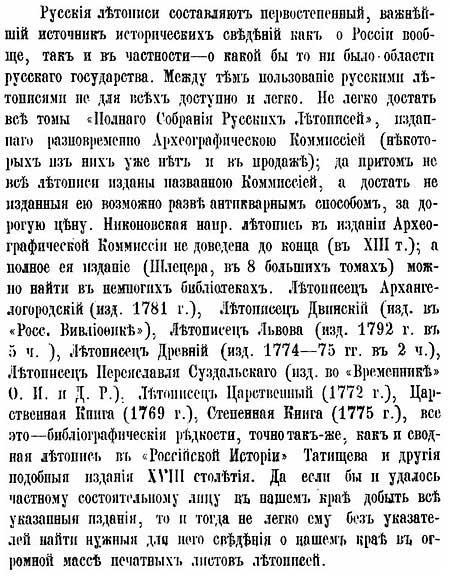 Труды Вятской Ученой Архивной Комиссии, 1905.Недоступная история России