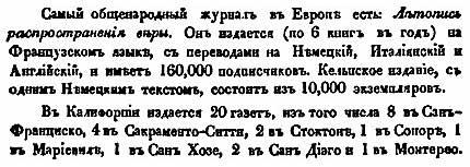 Москвитянин, 1851. Литературные известия