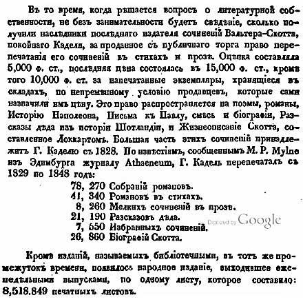 О наследниках издателя произведений Вальтера Скотта, 1851